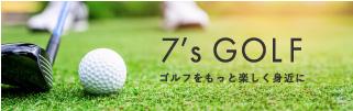 7's GOLF ゴルフをもっと楽しく身近に