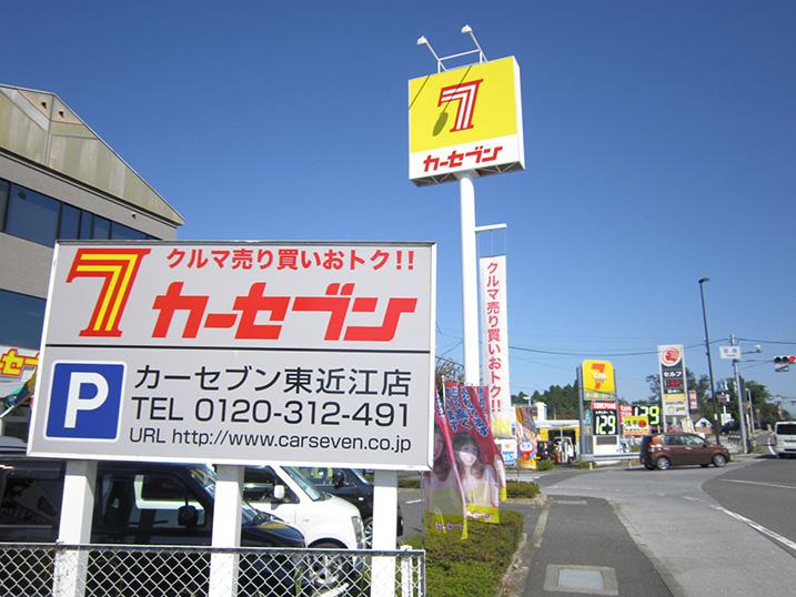 http://higashioumi-1