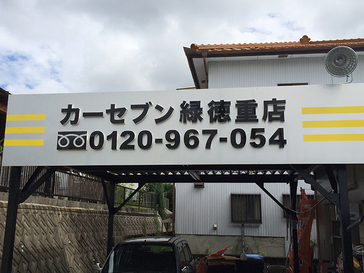 http://midoritokushige-12