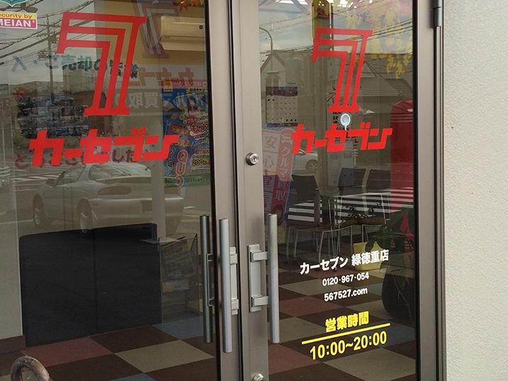 http://midoritokushige-14