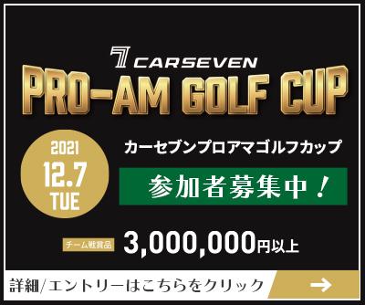 第3回カーセブン プロアマゴルフカップ開催 エントリー受付中